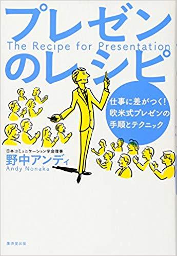 「プレゼンのレシピ」(廣済堂出版)好評発売中!