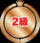 2級プレゼンテーション
