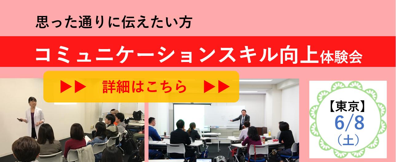 コミュニケーションスキル向上体験会東京開催、コミュニケーションスキル協会、
