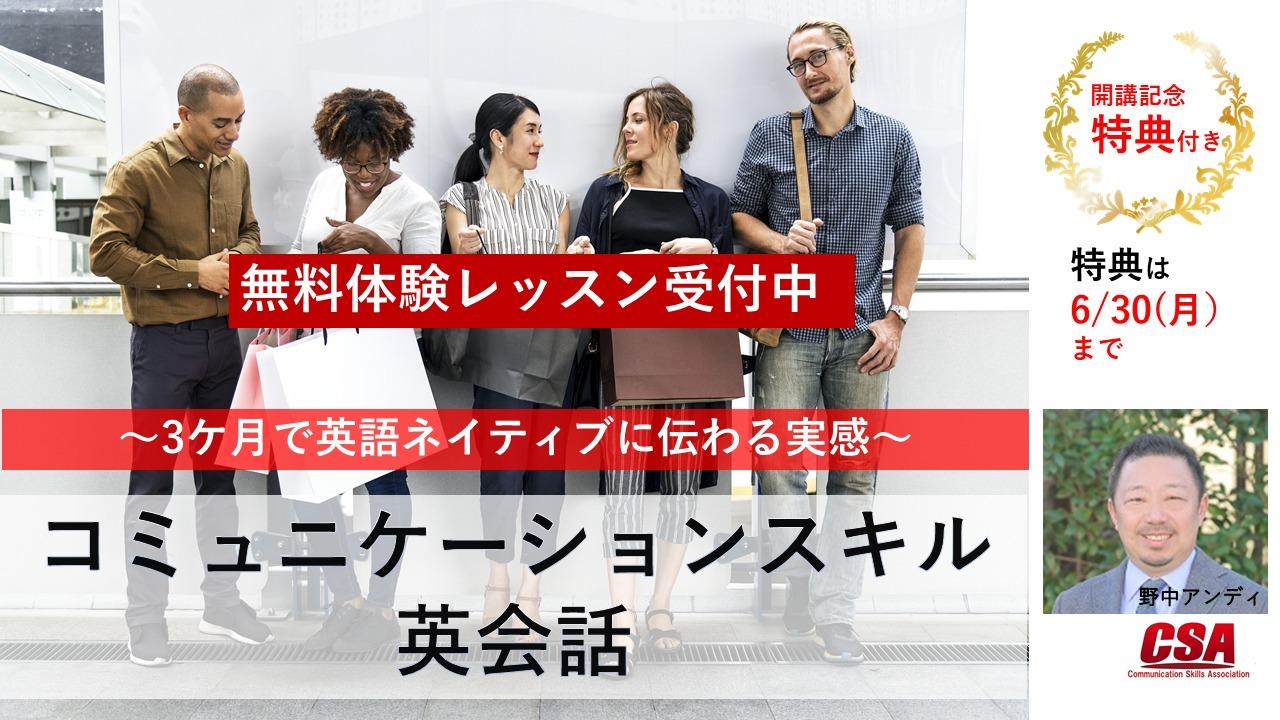 コミュニケーションスキル英会話無料体験、コミュニケーションスキル協会、