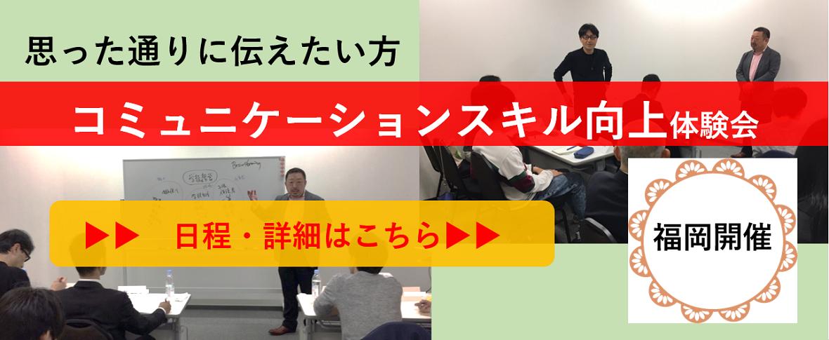 コミュニケーションスキル向上体験会福岡開催、コミュニケーションスキル協会、伝える力