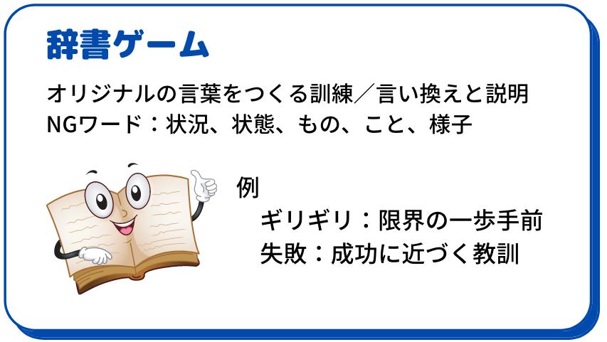 辞書ゲーム